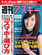週刊アスキー6/24号 No.983表紙480
