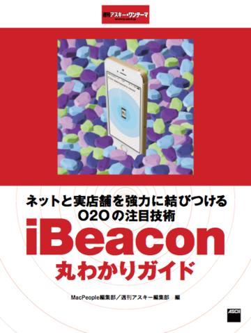 iBeacon丸わかりガイド 週刊アスキー・ワンテーマ|電子書籍
