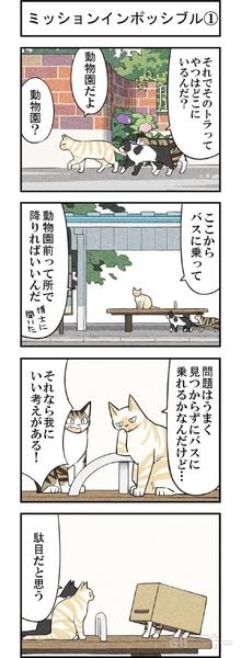 週アスCOMIC「我々は猫である」第26回