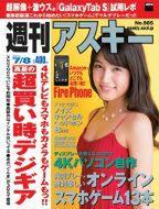 週刊アスキー7/8号 No.985(6月24日発売)