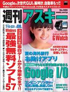 週刊アスキー7/15-22合併号