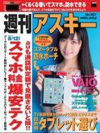 週刊アスキー8/12増刊号 No.987(7月7日発売)表紙