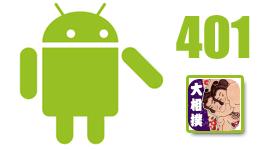 アプリ 大相撲 動画