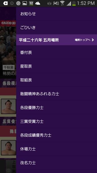 大相撲 動画 アプリ