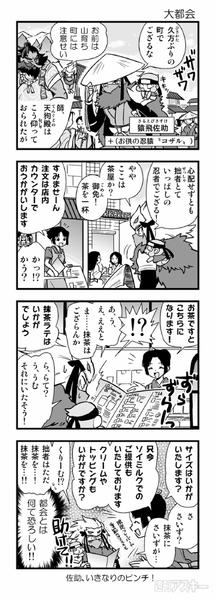 週アスCOMIC「パズドラ冒険4コマ・パズドラま!」第86回