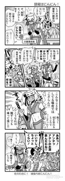 週アスCOMIC「パズドラ冒険4コマ・パズドラま!」第87回