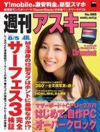 週刊アスキー8/5号 No989表紙480