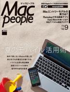 MacPeople2014年9月号