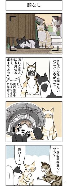 週アスCOMIC「我々は猫である」第32回