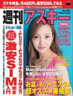 週刊アスキー8/19-26合併号 No991