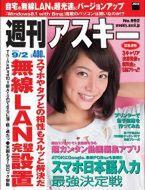 週刊アスキー9/2号 No992_表紙480