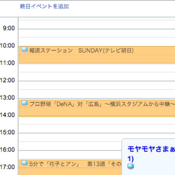 Yahoo!テレビの番組をGoogleカレンダーへ登録