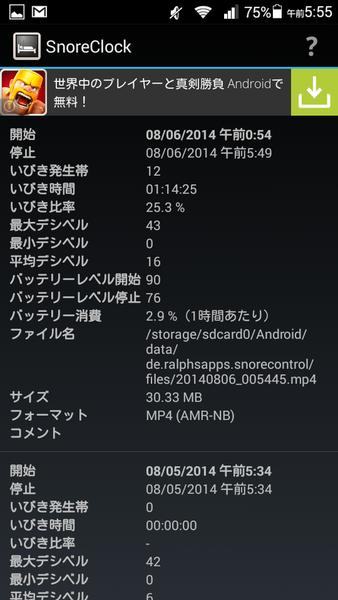 無料 機 いびき 録音 アプリ