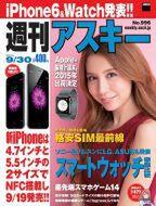 週刊アスキー9/30号 No996_表紙480