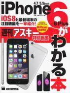 iPhone6/6Plusがわかる本_表紙480