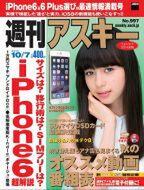 週刊アスキー10/7号 No997_表紙480
