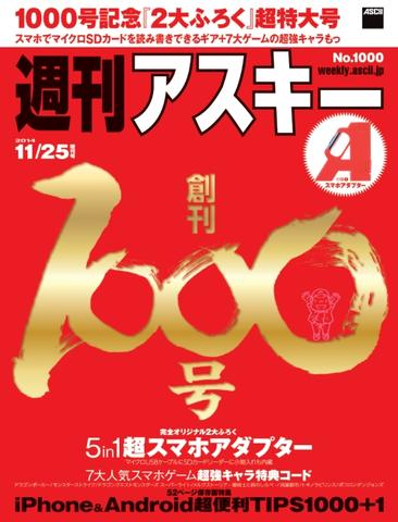 週刊アスキー11/25増刊号 No1000(10月14日発売)
