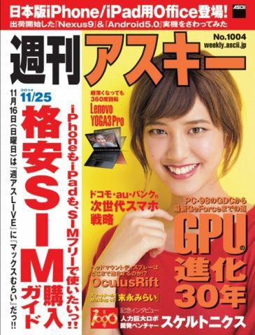 週刊アスキー11/25号 No1004(11月11日発売)