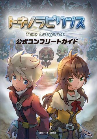 トキノラビリンス 公式コンプリートガイド(11月15日発売)