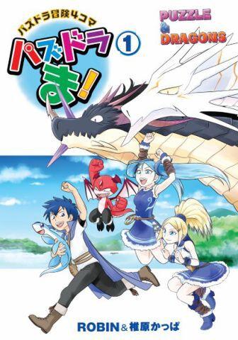 『パズドラ冒険4コマ パズドラま!(1)』(11月14日発売)