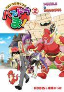 『パズドラ冒険4コマ パズドラま!(2)』(11月14日発売)