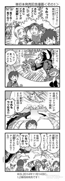「パズドラ冒険4コマ パズドラま!」単行本発売スペシャル・その1