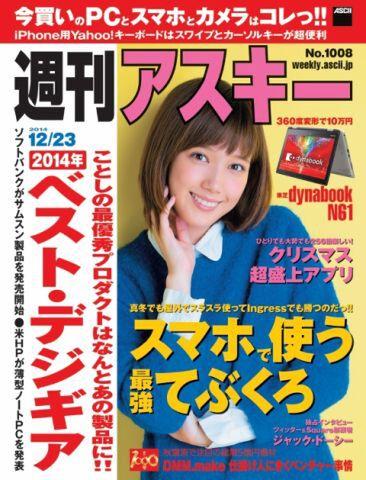 週刊アスキー12/23号 No1008(12月9日発売)