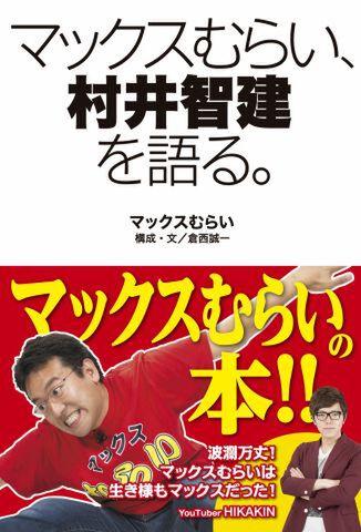 マックスむらい、村井智建を語る。(12月16日発売)