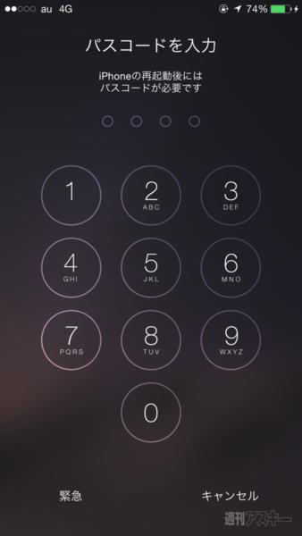 履歴 iphone 入力