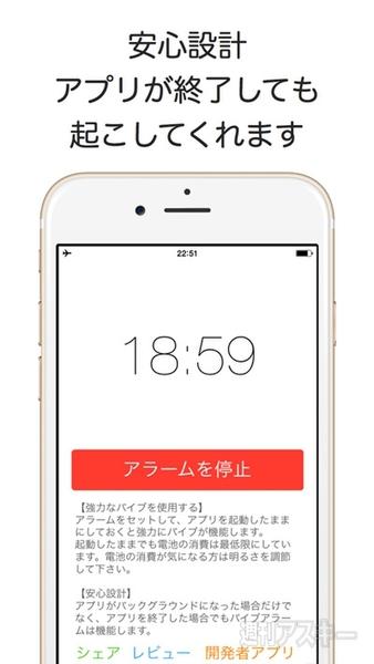 ば いぶ アプリ 強力