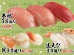 スシロー「三貫盛り祭」15貫食べても950円