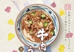 丸亀製麺「牛肉盛りうどん」