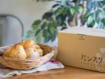 全国のパン屋さんから毎月、美味しいパンが届く幸せ