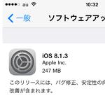 iOS8.1.3アップデート開始 アップデート時に必要なストレージ容量を低減