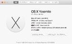 OS X 10.10.2が登場!Time Machineでクラウド上の削除データを取り戻せる
