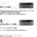 Amazonセール速報:予約購入で3000円オフ!?キヤノンの最新プリンターがとってもお得