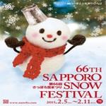 キャンクラが雪像に!2/5『さっぽろ雪まつり』でプロジェクションマッピングショー開催