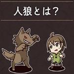 闘会議:いまさら聞けない『人狼』の基礎知識!スマホで遊べる人狼を紹介