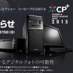 高性能PCの写真取り込み速度を体験!『CP+2015』にマウスコンピューターが参戦