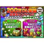 """ポコダン:""""200万DL突破記念キャンペーン""""で『ポポロン祝福のダンス!!』も開催"""