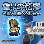 """FFレコードキーパー:FFXの""""ユウナ""""を仲間にできるイベント『偽りの花嫁~突入!聖ベベル宮~』が1/31より開催!"""