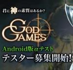 1/30よりスマホ向けシミュレーションゲーム『GOD GAMES』αテスター募集開始