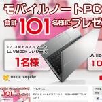 アンケート回答で101名にノートPCやAlliedポイントが当たるキャンペーンをマウスコンピューターが開催