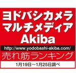 ヨドバシAkiba売れ筋ランキング:電子辞書