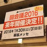 闘会議:さらに会場拡大!『闘会議2016』は1/30、31に開催
