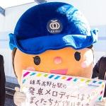 小学生が西武練馬高野台駅の発車メロディーを作曲、編曲は向谷実氏