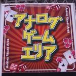 闘会議:『ワンナイト人狼』や「ゴキブリポーカー』が大人気!『アナログゲームエリア』をレポート