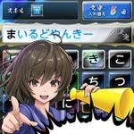 しりとり+格闘ゲームの異色の組み合わせ iOS版『口先番長VS』が配信開始!