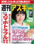 週刊アスキー2/17号 No1015(2月3日発売)