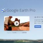 年399ドルのGoogle Earth Proがなんとタダに!